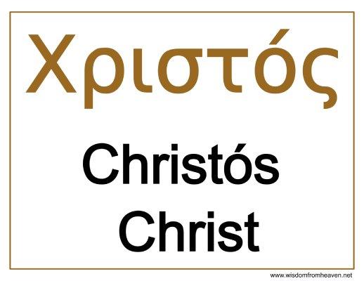christ greek