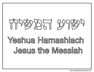 yeshua hamashiach coloring page
