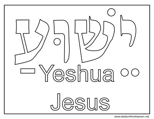 yeshua coloring page