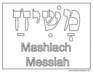 messiah coloring page